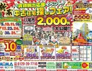 2021年1月八尾市東大阪市おうち探しフェア
