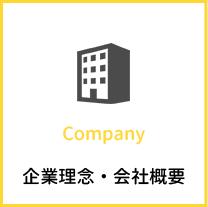八尾市株式会社MIMAの企業理念・会社概要