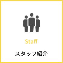 株式会社MIMAのスタッフ紹介
