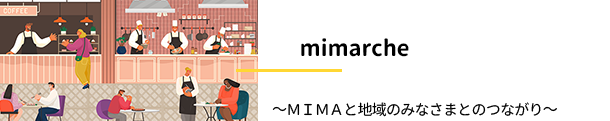 mimarche MIMAと大阪府八尾市のみなさまとのつながり